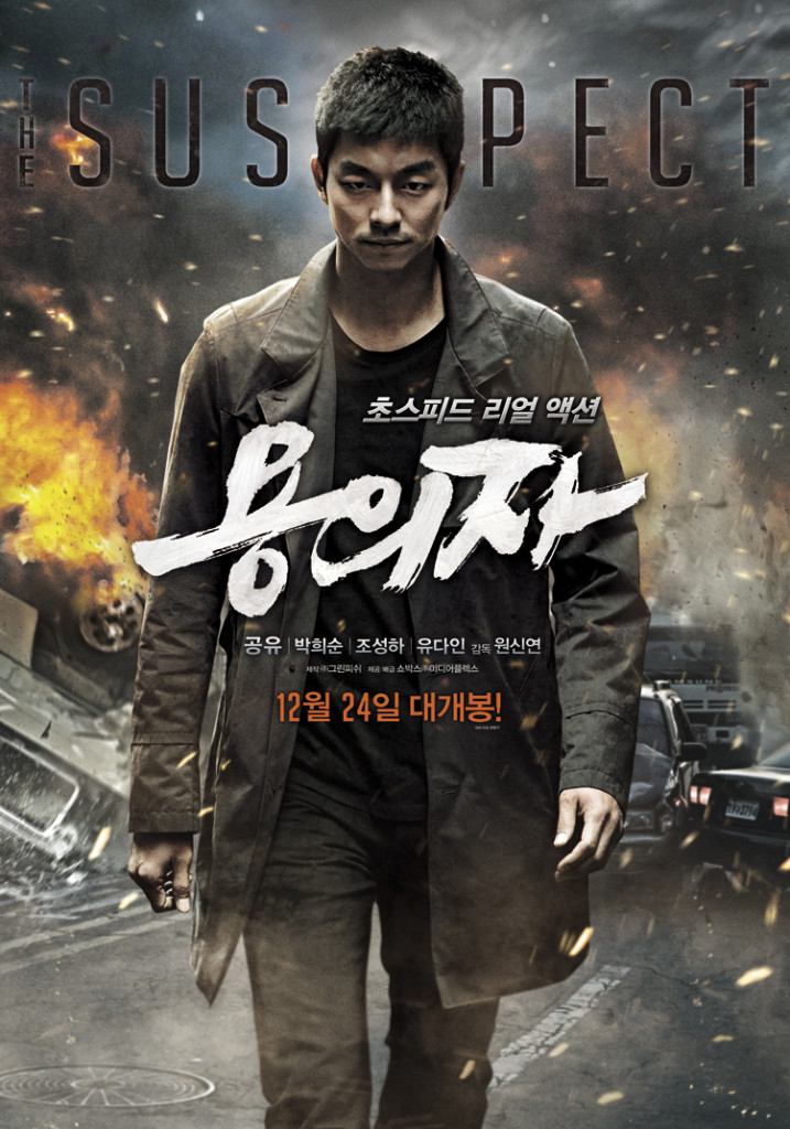 The_Suspect_-_Korean_Movie-p2