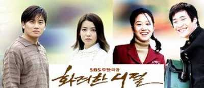gong hyo jin splended days