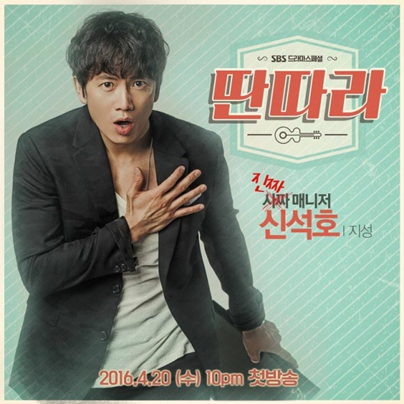 ji sung entertainer