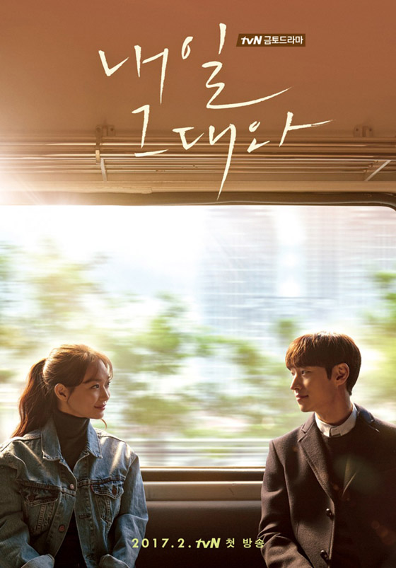 tomorrowwithyou_1